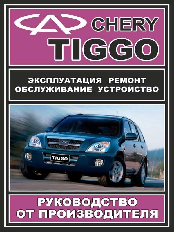 КНИГА ПО РЕМОНТУ CHERY TIGGO 2010 ГОДА СКАЧАТЬ БЕСПЛАТНО