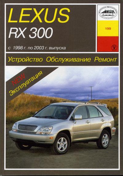 руководство по эксплуатации лексус rx300 2001-2003 скачать
