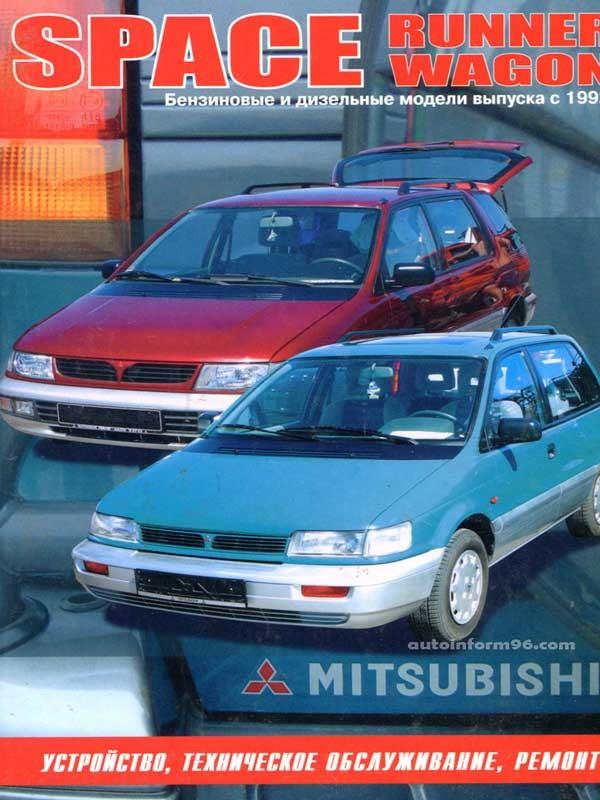 руководство по эксплуатации мицубиси спейс вагон 1997