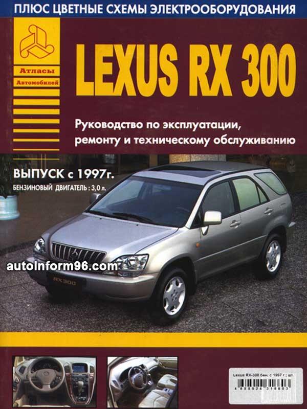 инструкция по эксплуатации лексус rx300 2001 года