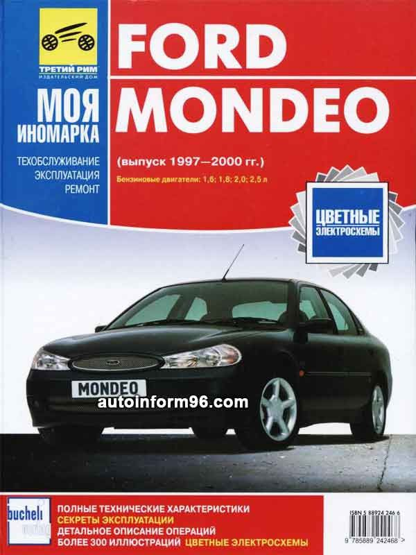 Ford mondeo 4 руководство по эксплуатации техническому