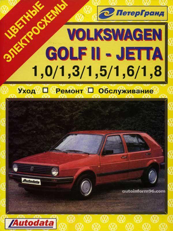 Volkswagen Golf II / Jetta (Фольксваген Гольф 2 / Джетта). Руководство по ремонту, инструкция по эксплуатации. Модели с 1982 по