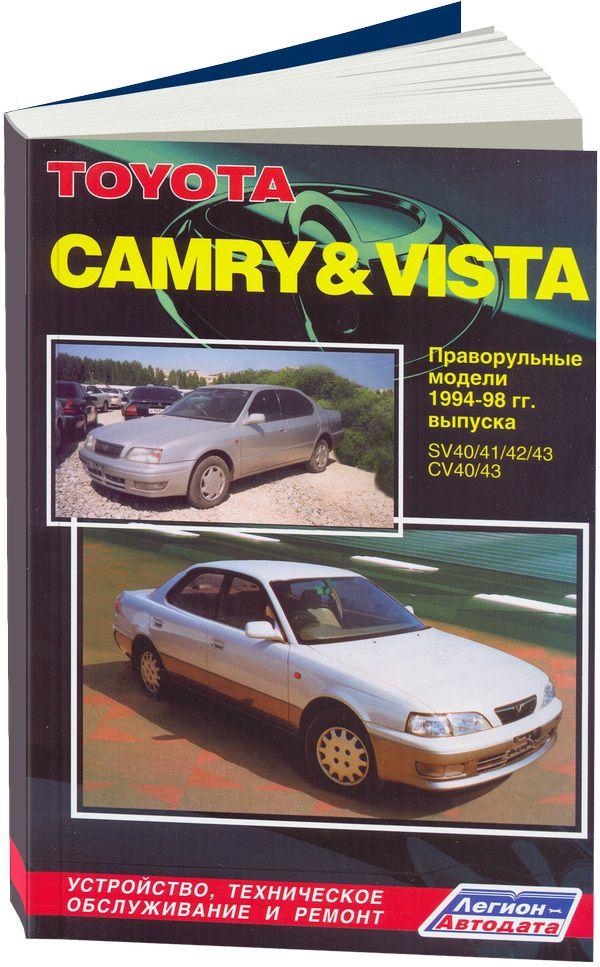 Ремонт toyota camry sv40