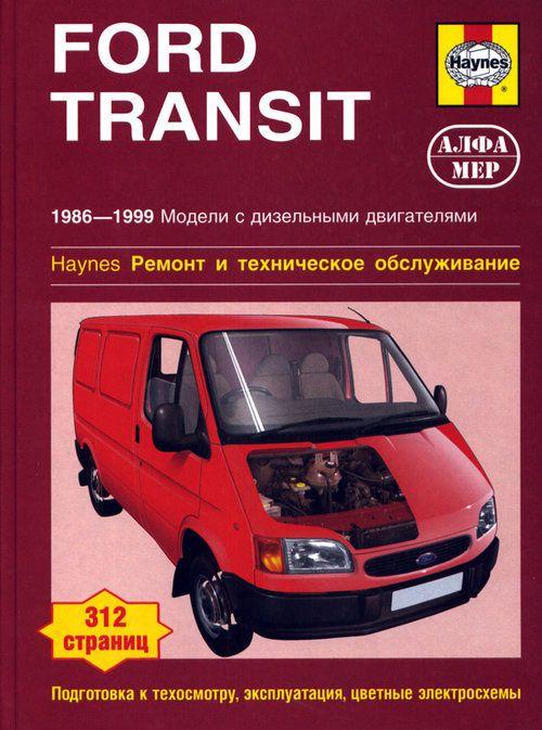 руководство по эксплуатации форд транзит 2007