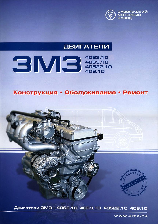 руководство по ремонту двс 406